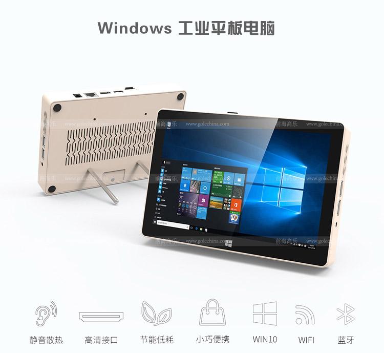 win10工业平板电脑定制