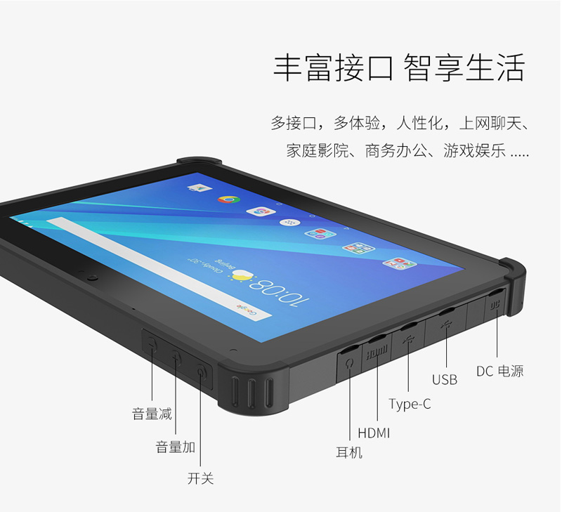 Windows10三防平板