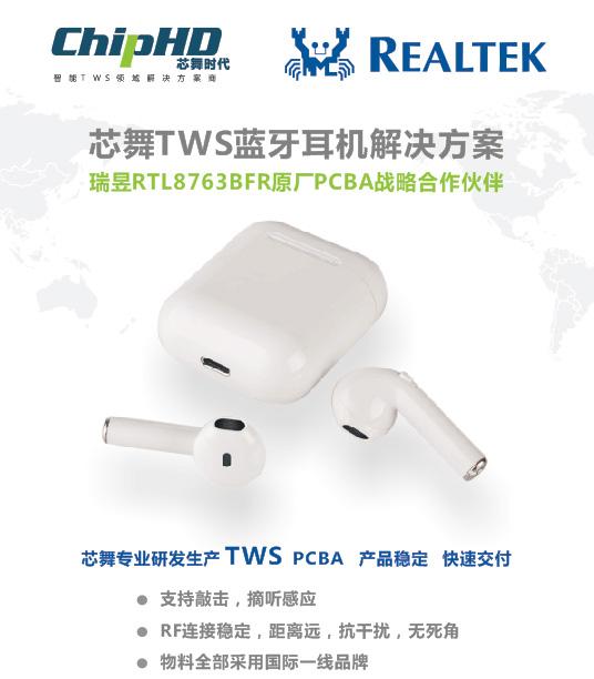 TWS蓝牙耳机方案商