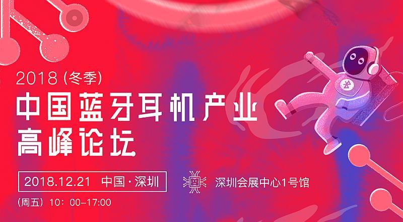 2018(冬季)中国蓝牙耳机产业高峰论坛