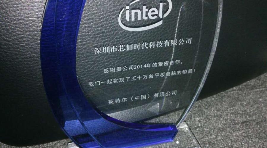 Intel五十万台出货量奖