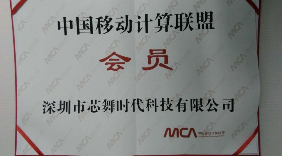 中国移动计算联盟会员